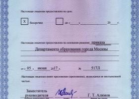 Лицензия-институт2